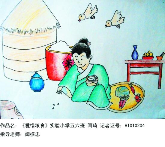珍惜粮食主题画学校 节约粮食 画一副珍惜粮食的画; 节约粮食卡通图片