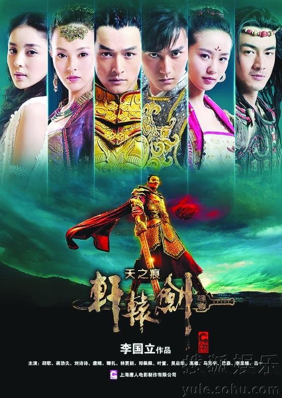 轩辕剑之天之痕全集 2012.HD720P 迅雷下载