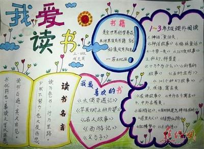 寒假期间,学生制作的读书手抄报.  杨向阳 摄