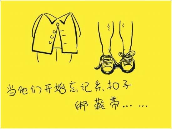 感恩父母(漫画)