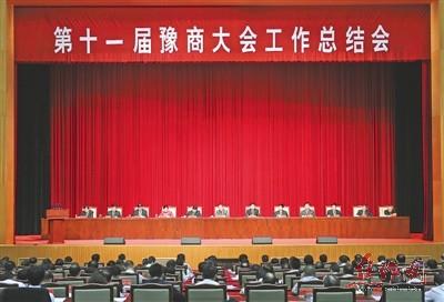 焦作市召开第十一届豫商大会工作总结会