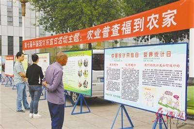 市民在观看第七届中国统计开放日活动展板