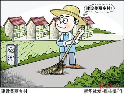 建设美丽乡村