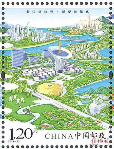 《长江经济带》 特种邮票发行